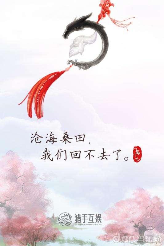 三生三世十里桃花图片