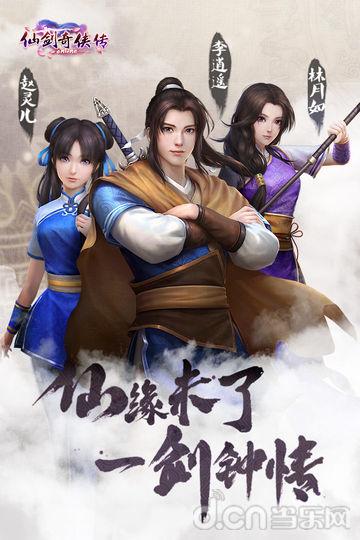 仙剑奇侠传online_截图