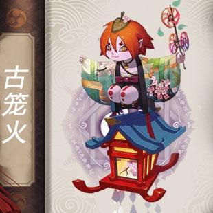 阴阳师式神古笼火
