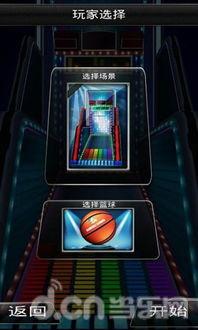 街头篮球_截图