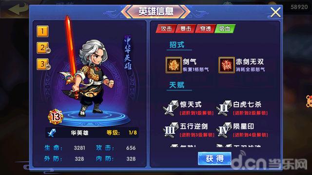 中华英雄_截图