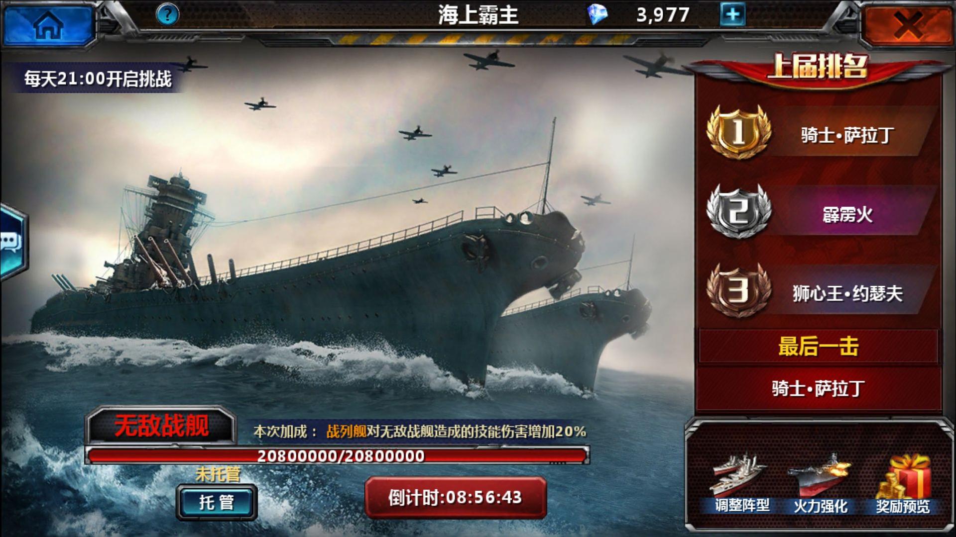 王者战舰_截图