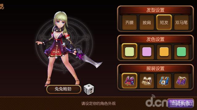 幻姬骑士团_截图