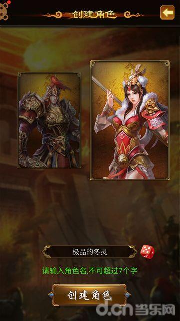 烽火九州_截图