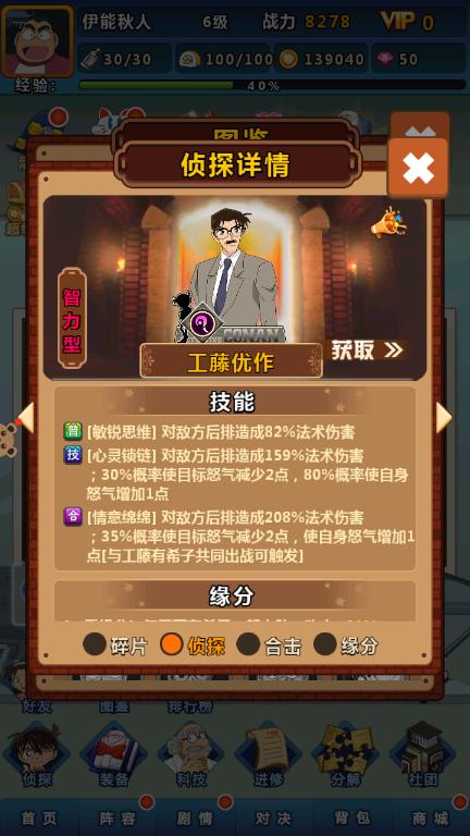 名侦探柯南-纯黑的噩梦_截图