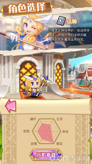 圣剑守护_截图