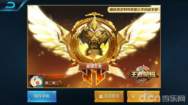 王者荣耀_截图
