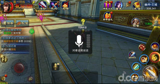 六龙争霸3D_截图