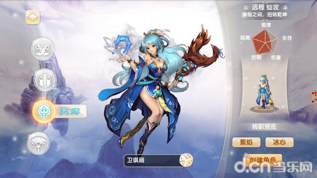 妖神传说_截图