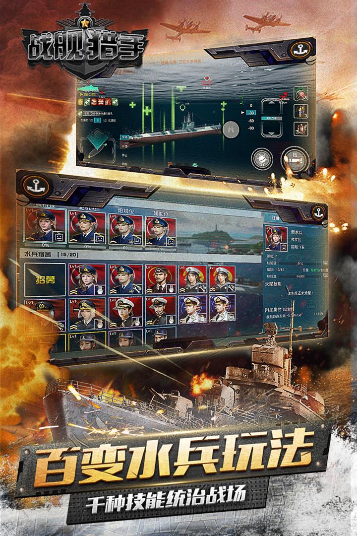 战舰猎手_截图