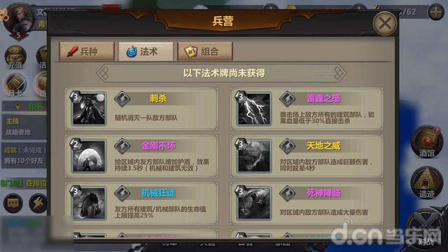 王权的战争_截图