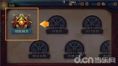 功夫熊猫官方正版_截图