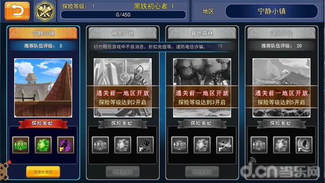 斩幻想_截图