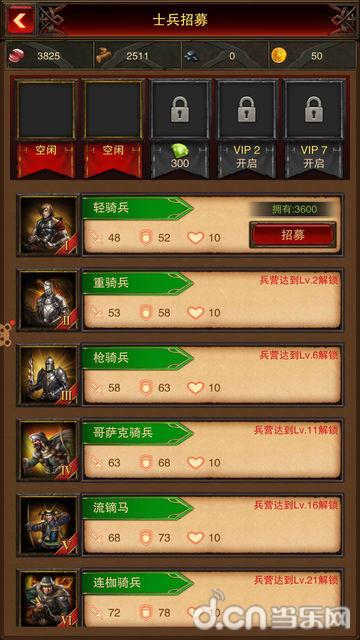 诸王之战_截图