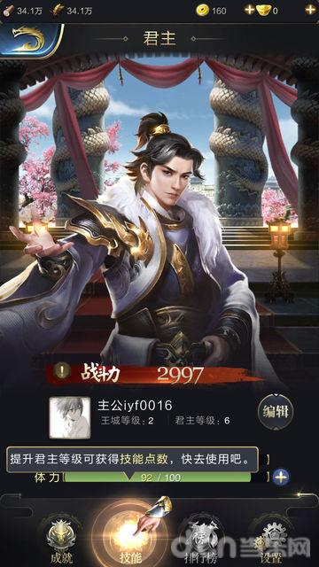 乱世王者_截图