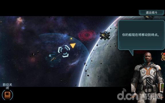 星盟冲突_截图