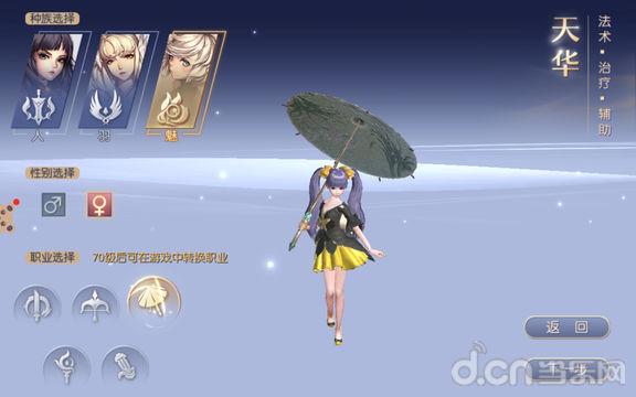 九州天空城3D_截图