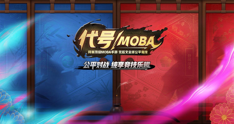 代号MOBA_截图