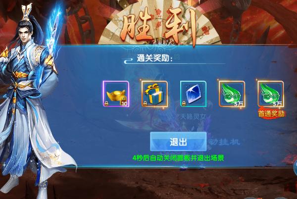 百战封神_截图