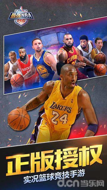 最强NBA_截图