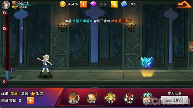 妖精的尾巴-最强公会_截图