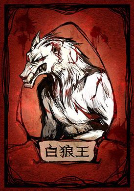 狼人杀卡牌白狼王