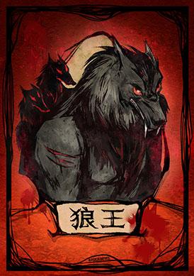 狼人杀卡牌狼王