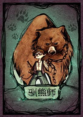 狼人杀卡牌驯熊师