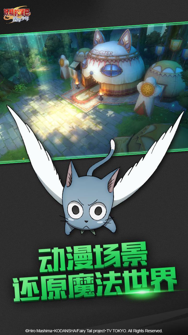 妖精的尾巴:魔导少年_截图