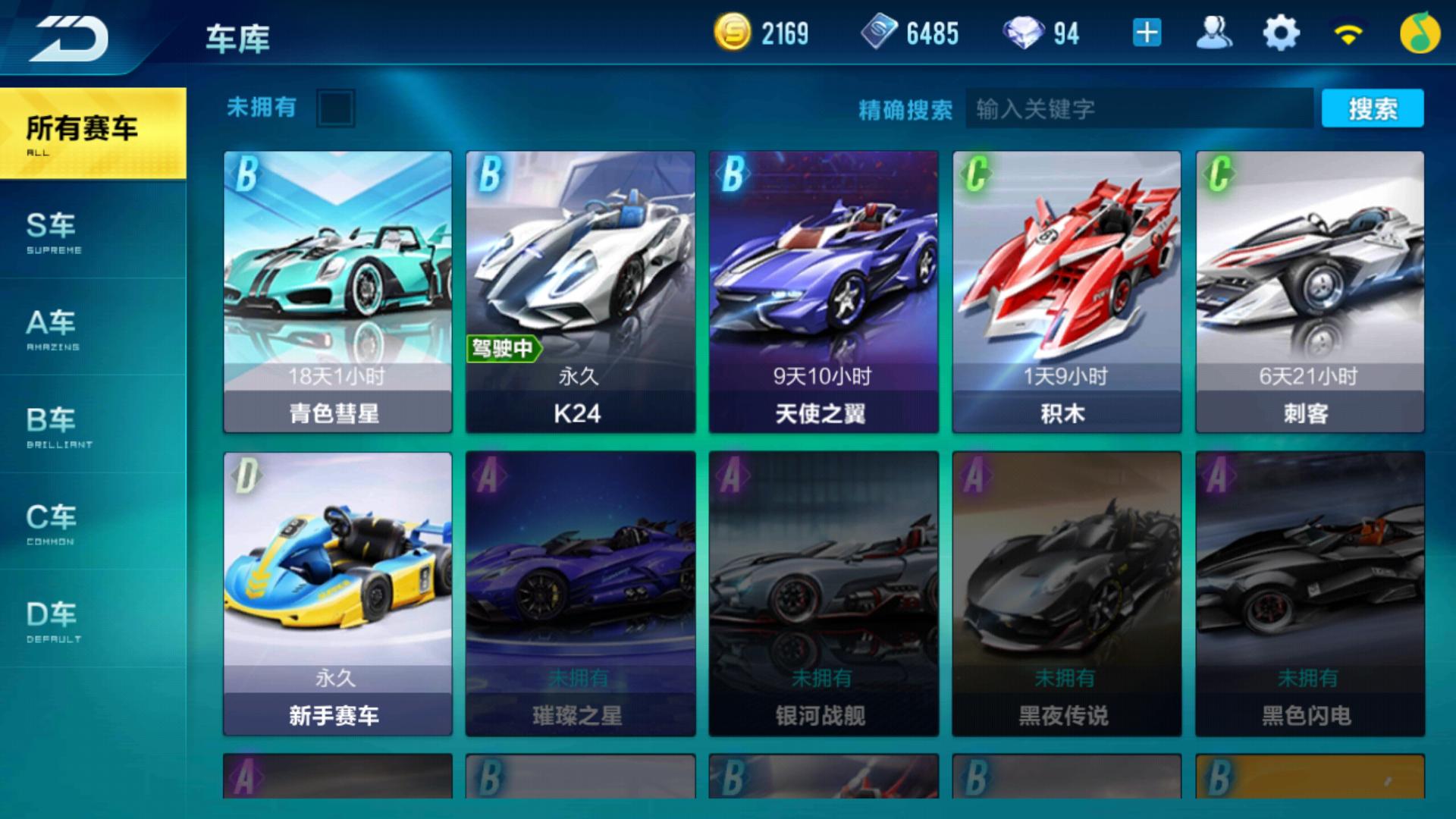 QQ飞车_截图