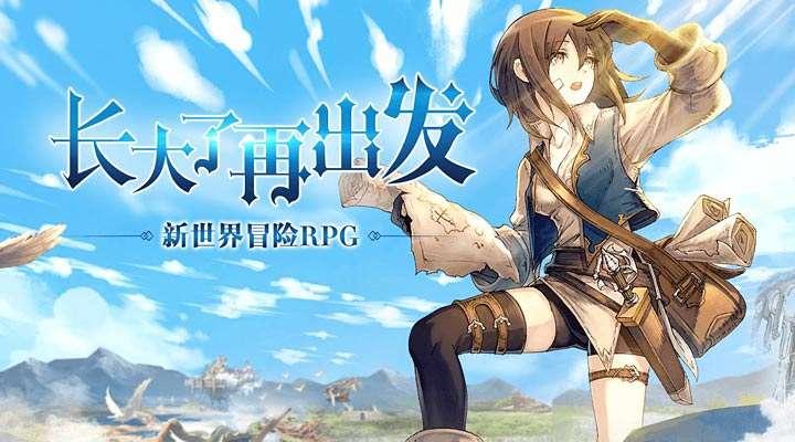 你还记得自己是款MMO、RPG手游吗? 当乐试玩视频:《希望传说》