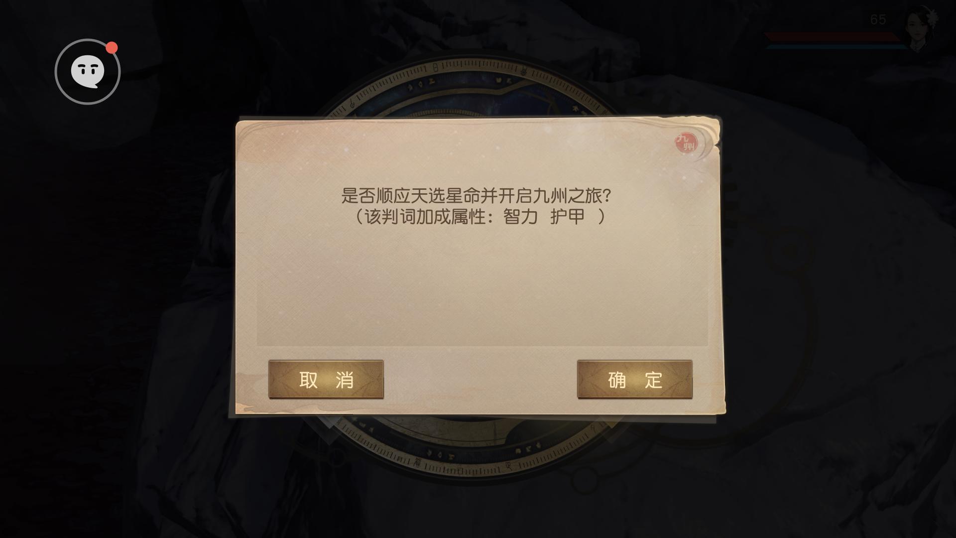 九州·海上牧云记_截图