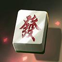 决战!平安京装备天运牌
