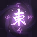 决战!平安京灵咒束魂