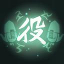 决战!平安京灵咒役灵