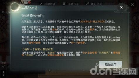 楚留香_截图