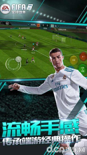 FIFA足球世界_截图