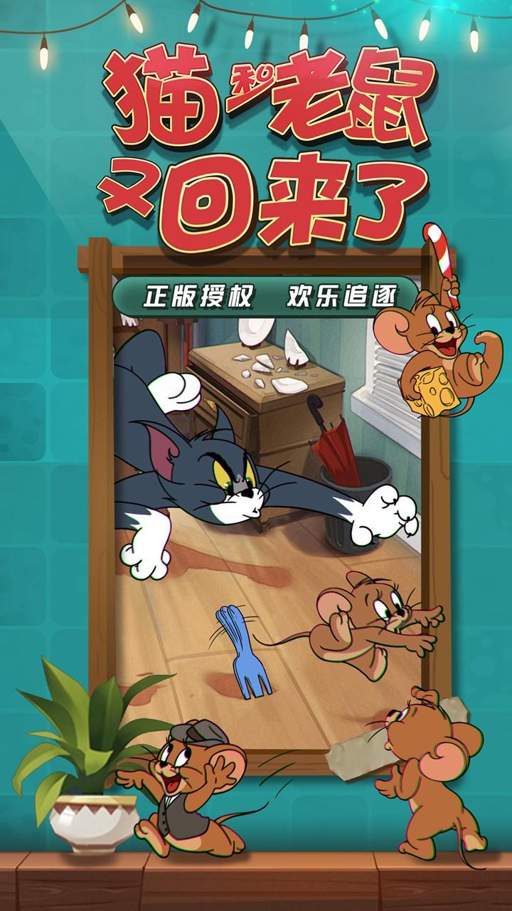 猫和老鼠_截图