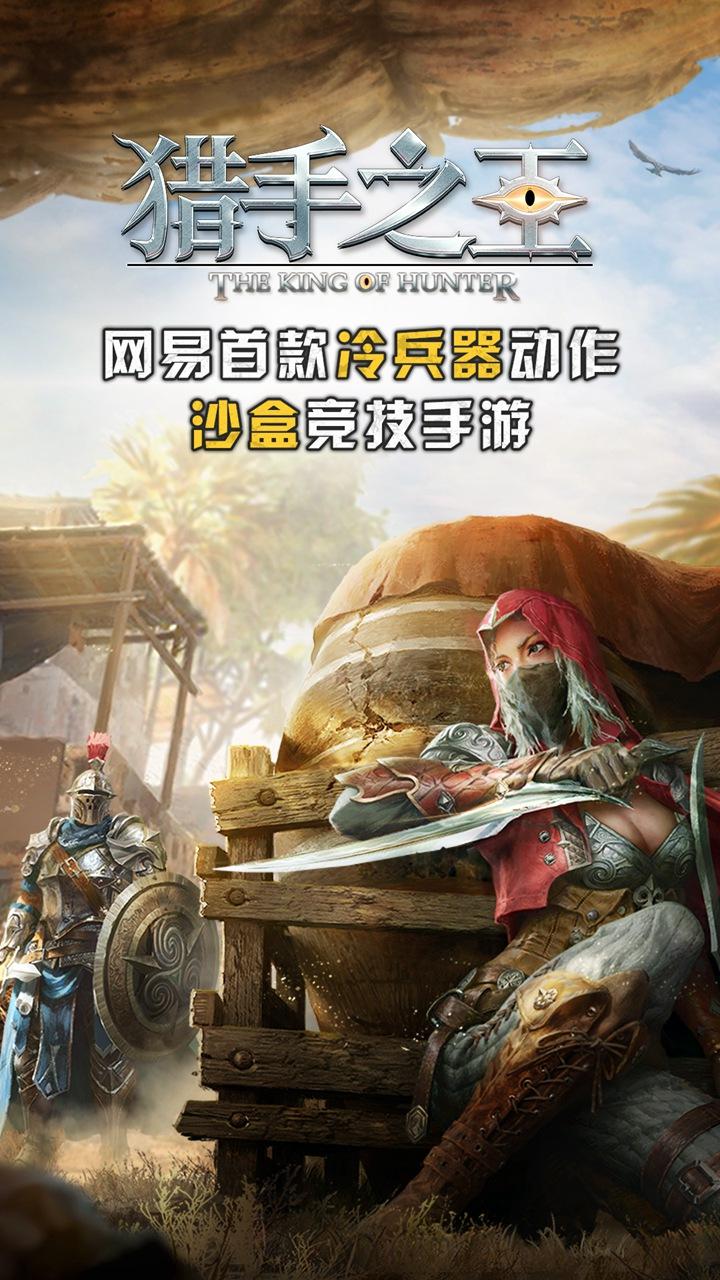 猎手之王_截图