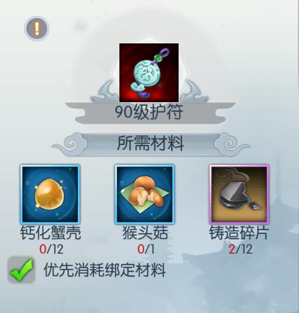 武林外传铸造90级护符