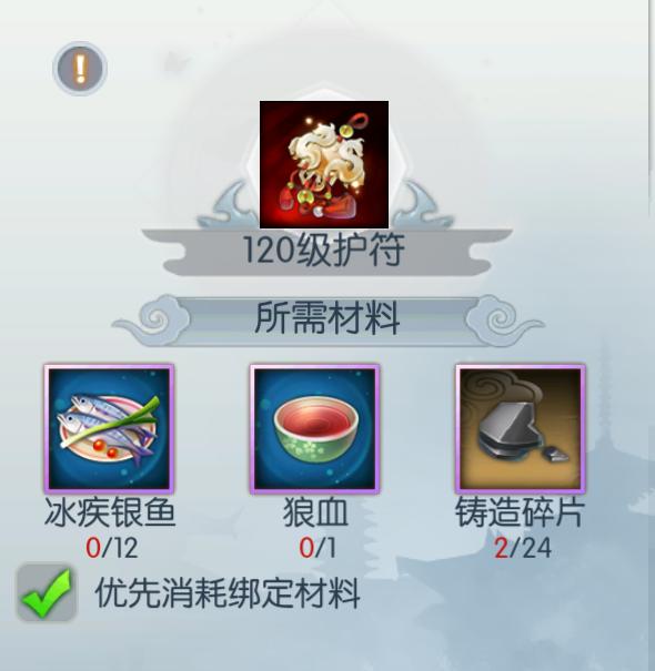 武林外传铸造120级护符