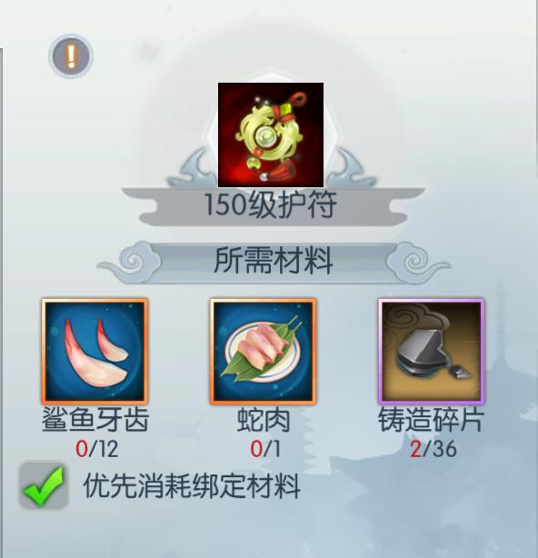 武林外传铸造150级护符