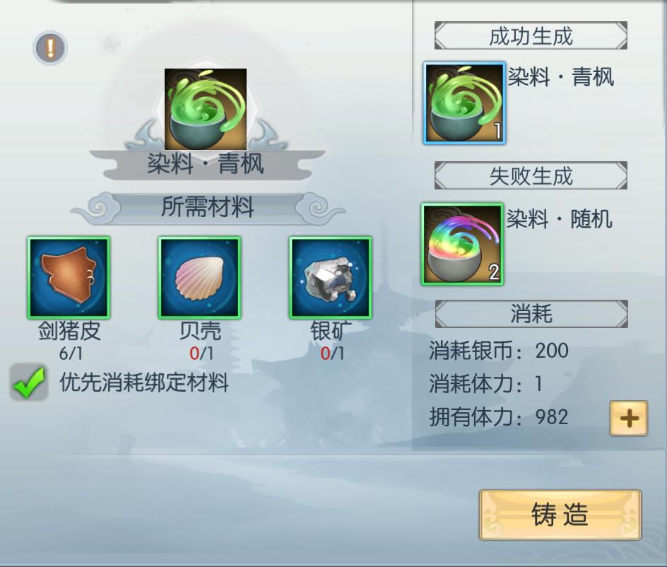 武林外传铸造青枫