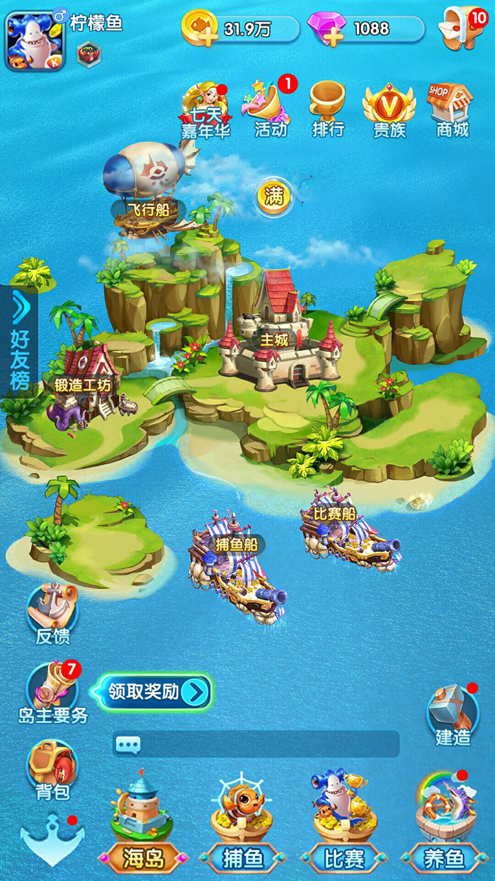 捕鱼海岛_截图