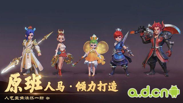 梦幻西游3D_截图